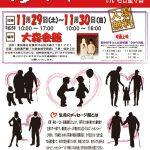 2014年「生命のメッセージ展」in 名古屋 開催しました。